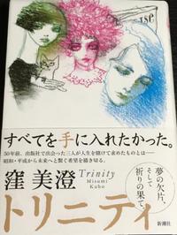 生きてきた証、そして続いていく想い〜窪美澄さんの『トリニティ』 - -