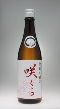 咲くら 特別本醸造 無濾過生酒[桜うづまき酒造] - 一路一会のぶらり、地酒日記