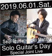 2019年、ソロ・ギターの日 - アコースティックな風