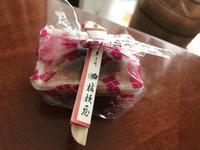 信玄餅買ってキタ♪ - よく飲むオバチャン☆本日のメニュー