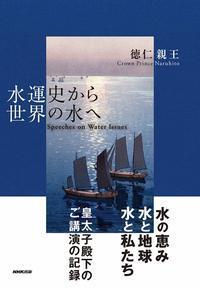 陛下のご高著『水運史から世界の水へ』を読んで:これからの皇室への思い - 大隅典子の仙台通信