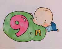 わたしの育児日記 〜月齢9ヶ月〜 - 東京下町ぐるぐる散歩 avec mon bébé