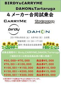 6月8日(土)9日(日)はスペシャル試乗会 - 秀岳荘自転車売り場だより