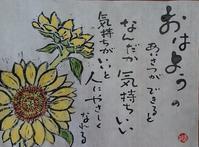 ひまわり 「おはようのあいさつ」 - ムッチャンの絵手紙日記