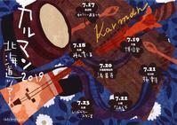 ◆7/22カルマンがやってくる! - なまらや的日々