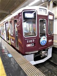 藤田八束電車の鉄道写真@阪急電車は最近お洒落なラッピングが良いです・・・阪急電車に見る気分も爽快楽しいラッピング - 藤田八束の日記
