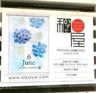 6月の看板カレンダー - ** アトリエ Chica **