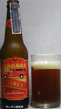 Chiang Mai Red Truck Red Ale - ポンポコ研究所(アジアのお酒)