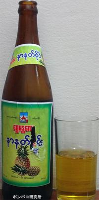 နာနတ်ဝိုင်(パイナップルワイン) - ポンポコ研究所(アジアのお酒)