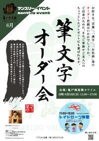 6月16日(日)亀戸梅屋敷で筆文字オーダー会開催します! - 筆耕アーティスト 道口久美子 BLOG