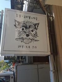 台中のおすすめ文具店その2:日本発、台湾発の文具いろいろ&こんなものまで?もある「有筆・鋼筆工作室」さん♪ - メイフェの幸せ&美味しいいっぱい~in 台湾