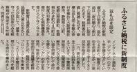 ふるさと納税についての新制度がスタート - ながいきむら議員のつぶやき(日本共産党長生村議員団ブログ)