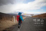 蒼天の朝日和ハイキング「明神山」(鉄砲木ノ頭)下山編 - Full of LIFE