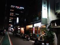 台湾2018年台北「 蘭姥姥小吃 」 - 食べて、寝るだけ