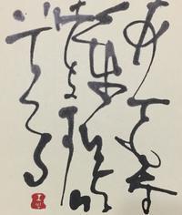 夏風味その2         「川」 - 筆文字・商業書道・今日の一文字・書画作品<札幌描き屋工山>