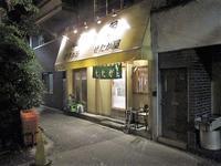 「せたが屋」で海老入りわんたん麺(麺の大盛り)♪86 - 冒険家ズリサン