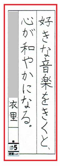 「つくし会」優秀作品(写真版)/'19年6月 - 墨と硯とつくしんぼう
