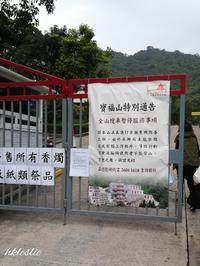 沙田 寶福山へ - 香港貧乏旅日記 時々レスリー・チャン