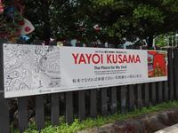 松本市美術館 草間彌生 - はなひかり2