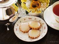 キュンと甘酸っぱい、レモンビスケット - Cucina ACCA