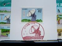 パラボラアンテナの切手と特印近代測量150年 - 見知らぬ世界に想いを馳せ