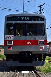 190513 上田電鉄→EF64-37 新津チキ定尺 - コロの鉄日和newver