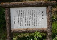 鍋蔵山東明寺 - サールナートの鹿