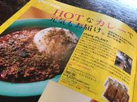 6月1日よりスタートしてます(^^) - 阿蘇西原村カレー専門店 chang- PLANT ~style zero~