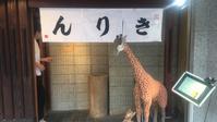 福岡市春吉の「麒麟」様 暖簾のご依頼でした! - のれん・旗の製作 | 福岡博多の旗屋㈱ハカタフラッグ