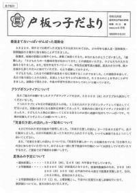 「戸板っ子だより」6月号 - 金沢市戸板公民館ブログ