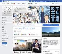 FacebookとTwitterの紹介 - TAKE BLOG