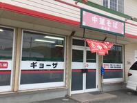 中華そば末広 徳島県鳴門市のお店 - テリトリーは高松市です。
