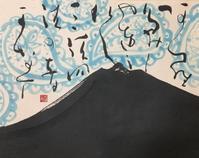 三弦、四弦の音奏で(^O^)      「連」 - 筆文字・商業書道・今日の一文字・書画作品<札幌描き屋工山>