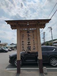 とうふ工房わたなべ おぼろ豆腐 - 麹町行政法務事務所