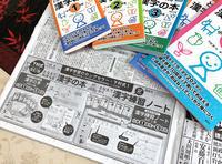 下村式で漢字を始めよう - 下村昇の窓/blog版