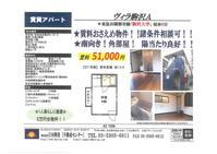 入居者募集中 - ピタットハウス方南町店 City Area株式会社BLOG