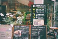 倉敷の商店街 - Blue Planet Cafe  青い地球を散歩する
