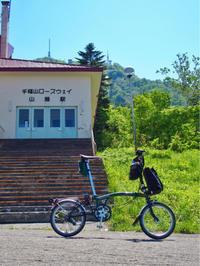 【BROMPTON】手稲山練習 〜このリハビリからの、、そつ○○○〜 - 札幌の自転車乗りKAZ ビボーログ(備忘録)