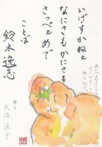 でこぽん「いげすかねぇ」 - ムッチャンの絵手紙日記