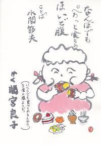食いしん坊「ほいど腹」 - ムッチャンの絵手紙日記