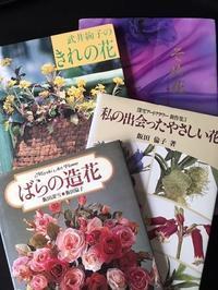 布花の本をオークションへとショーメの続き - 布の花~花びらの行方 Ⅱ