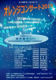 いよいよ明日です!オレンジコンサート2019 in 三ケ日 - ゼーヴェスト・コール ブログ