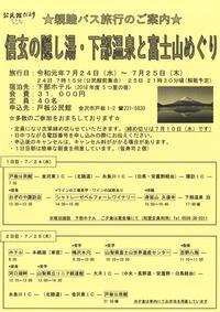 令和元年度親睦バス旅行のご案内 - 金沢市戸板公民館ブログ