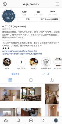 ベガハウスのinstagramおかげさまで1万人突破しました! - VEGAHOUSE BLOG