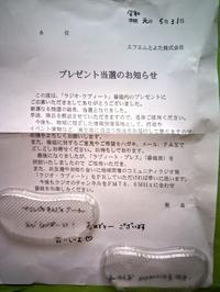 当選品 - スローライフな日々の日記帳