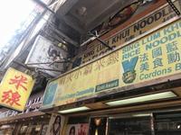 ローカル麺料理 米線を食べてみる - 日日是好日 in Hong Kong