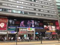 重慶マンションで意外なお買い物 - 日日是好日 in Hong Kong