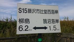 藤沢市辻堂西海岸 -