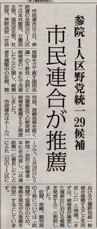 29選挙区(参院1人区)で野党統一候補を推薦することを、市民連合が決定 - ながいきむら議員のつぶやき(日本共産党長生村議員団ブログ)