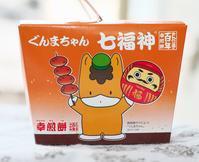 幸煎餅 ぐんまちゃん七福神あられ[焼きまんじゅう風味] - 焼まんじゅうを食らう!